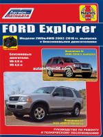 Ford Explorer (Форд Эксплорер). Руководство по ремонту, инструкция по эксплуатации. Модели с 2002 по 2010 год выпуска, оборудованные бензиновыми двигателями