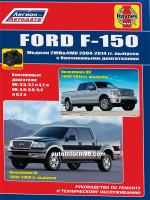 Ford F-150 (Форд Ф-150). Руководство по ремонту, инструкция по эксплуатации. Модели с 2004 по 2014 год выпуска, оборудованные бензиновыми двигателями