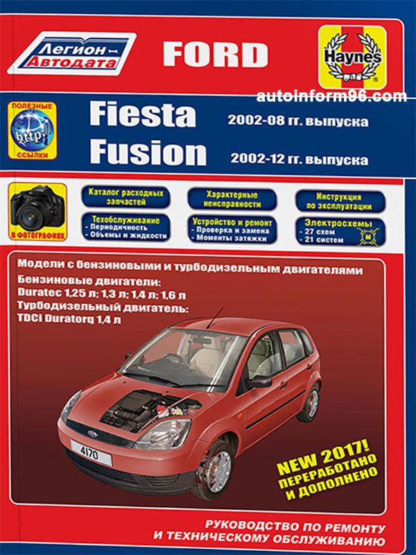 книга по ремонту форд фьюжн ford fusion скачать