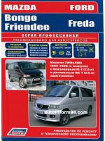 Mazda Bongo Friendee / Ford Freda (Мазда Бонго Френди / Форд Фреда). Руководство по ремонту, инструкция по эксплуатации. Модели с 1995 по 2006 год выпуска, оборудованные бензиновыми и дизельными двигателями