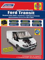 Ford Transit (Форд Транзит). Руководство по ремонту, инструкция по эксплуатации. Модели с 2000 по 2006 год выпуска, оборудованные дизельными двигателями