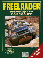 Land Rover Freelander (Лэнд Ровер Фриландер). Руководство по ремонту. Модели с 1997 года выпуска, оборудованные бензиновыми и дизельными двигателями