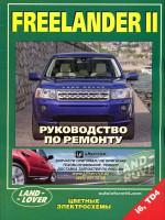 Land Rover Freelander 2 (Лэнд Ровер Фриландер 2). Руководство по ремонту, инструкция по эксплуатации. Модели с 2006 года выпуска, оборудованные бензиновыми и дизельными двигателями