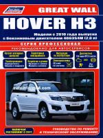 Great Wall Hover H3 (Грейт Вол Ховер Н3). Руководство по ремонту, инструкция по эксплуатации. Модели с 2010 года выпуска, оборудованные бензиновыми двигателями.