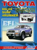Toyota 4Runner / Hilux Surf (Тойота Форанер / Хайлюкс Сурф). Руководство по ремонту, инструкция по эксплуатации. Модели с 1988 по 1999 год выпуска, оборудованные дизельными двигателями