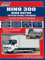 Toyota Dyna / ToyoAce / Hino Dutro / 300 (Тойота Дюна / Тойоайс / Хино Дутро / 300). Руководство по ремонту, инструкция по эксплуатации. Модели с 2011 года выпуска, оборудованные дизельными двигателями