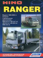 HINO Ranger (Хино Ренджер). Руководство по ремонту, инструкция по эксплуатации. Модели с 1989 по 2002 год выпуска, оборудованные дизельными двигателями
