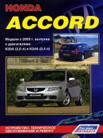 Honda Accord (Хонда Аккорд). Руководство по ремонту, инструкция по эксплуатации. Модели с 2003 года выпуска, оборудованные бензиновыми двигателями