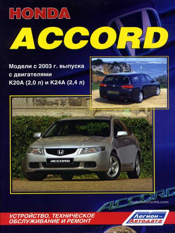 скачать руководство по эксплуатации хонда аккорд 2009