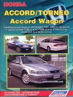 Honda Accord / Torneo / Accord Wagon (Хонда Аккорд / Торнео / Аккорд Вагон). Руководство по ремонту, инструкция по эксплуатации. Модели с 1997 по 2002 год выпуска, оборудованные бензиновыми двигателями