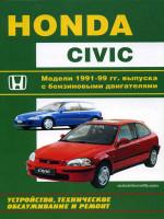 Honda Civic (Хонда Цивик). Руководство по ремонту. Модели с 1991 по 1999 год выпуска, оборудованные бензиновыми двигателями
