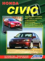 Honda Civic (Хонда Цивик). Руководство по ремонту, инструкция по эксплуатации. Модели с 2001 по 2005 год выпуска, оборудованные бензиновыми двигателями.