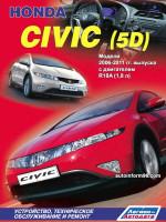 Honda Civic 5D (Хонда Цивик 5Д). Руководство по ремонту, инструкция по эксплуатации. Модели с 2006 по 2011 год выпуска, оборудованные бензиновыми двигателями.