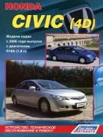 Honda Civic 4D (Хонда Цивик 4Д). Руководство по ремонту, инструкция по эксплуатации. Модели с 2006 года выпуска, оборудованные бензиновыми двигателями