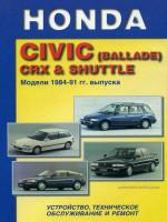 Honda Civic / Civic CRX / Civic Shuttle (Хонда Цивик / Цивик ЦРХ / Цивик Шатл). Руководство по ремонту. Модели с 1984 по 1991 год выпуска, оборудованные бензиновыми двигателями