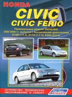 Honda Civic / Civic Ferio (Хонда Цивик / Цивик Ферио). Руководство по ремонту, инструкция по эксплуатации. Модели с 2000 по 2005 год выпуска, оборудованные бензиновыми двигателями