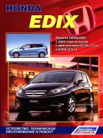 Honda Edix (Хонда Эдикс). Руководство по ремонту, инструкция по эксплуатации. Модели с 2004 года выпуска, оборудованные бензиновыми двигателями