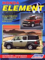 Honda Element (Хонда Элемент). Руководство по ремонту, инструкция по эксплуатации. Модели с 2003 года выпуска, оборудованные бензиновыми двигателями
