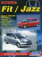 Honda Fit / Jazz (Хонда Фит / Джаз). Руководство по ремонту, инструкция по эксплуатации. Модели с 2001 по 2007 год выпуска, оборудованные бензиновыми двигателями