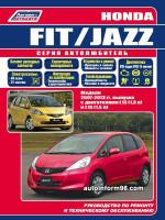 Honda Fit / Jazz (Хонда Фит / Джаз). Руководство по ремонту, инструкция по эксплуатации. Модели с 2007 по 2013 год выпуска, оборудованные бензиновыми двигателями
