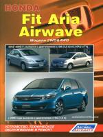 Honda Fit Aria / Airwave (Хонда Фит Ария / Эйрвейв). Руководство по ремонту, инструкция по эксплуатации. Модели 2002-2009 годов выпуска, оборудованные бензиновыми двигателями