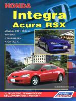 Honda Integra / Acura RSX (Хонда Интегра / Акура РСикс). Руководство по ремонту, инструкция по эксплуатации. Модели с 2001 по 2007 год выпуска, оборудованные бензиновыми двигателями