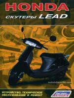 Honda Lead (ХОНДА Леад). Руководство по ремонту, инструкция по эксплуатации. Модели, оборудованные бензиновыми двигателями