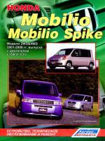 Honda Mobilio / Mobilio Spike (Хонда Мобилио / Мобилио Спайк). Руководство по ремонту, инструкция по эксплуатации. Модели с 2001 по 2008 год выпуска, оборудованные бензиновыми двигателями