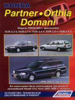 Honda Partner / Orthia / Domani (Хонда Партнер / Орфия / Домани). Руководство по ремонту, инструкция по эксплуатации. Модели с 1992 по 2002 год выпуска, оборудованные бензиновыми двигателями