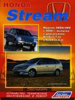 Honda Stream (Хонда Стрим). Руководство по ремонту, инструкция по эксплуатации. Модели с 2000 года выпуска, оборудованные бензиновыми двигателями.