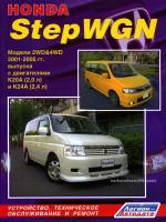 Honda StepWGN (Хонда Степвагон). Руководство по ремонту, инструкция по эксплуатации. Модели с 2001 по 2005 год выпуска, оборудованные бензиновыми двигателями