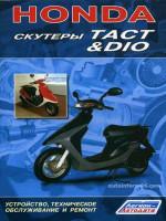 Honda Tact / Dio (Хонда Такт / Дио). Руководство по ремонту. Модели, оборудованные бензиновыми двигателями