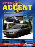 Hyundai Accent (Хюндай Акцент). Руководство по ремонту, инструкция по эксплуатации. Модели с 2000 год выпуска, оборудованные бензиновыми двигателями