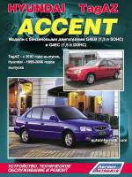 Hyundai Accent / ТагАЗ (Хюндай Акцент / ТагАЗ ). Руководство по ремонту, инструкция по эксплуатации. Модели с 1999 по 2006 год выпуска, оборудованные бензиновыми двигателями.