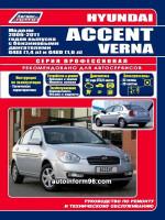 Hyundai Accent / Verna (Хюндай Акцент / Верна). Руководство по ремонту и инструкция по эксплуатации. Модели с 2006 года выпуска с бензиновыми двигателями