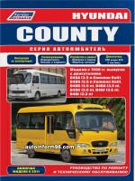 Hyundai County (Хундай Каунти). Руководство по ремонту, инструкция по эксплуатации. Модели с 1998 года выпуска (+ рестайлинг с 2011), оборудованные дизельными двигателями.