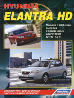 Hyundai Elantra HD (Хюндай Элантра ХД). Руководство по ремонту, инструкция по эксплуатации. Модели с 2006 года выпуска, оборудованные бензиновыми двигателями.
