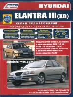 Hyundai Elantra XD (Хюндай Элантра ХД). Руководство по ремонту, инструкция по эксплуатации. Модели с 2000 года выпуска, оборудованные бензиновыми двигателями
