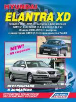 Hyundai Elantra XD (Хюндай Элантра ХД). Руководство по ремонту, инструкция по эксплуатации. Модели с 2000 по 2010 год выпуска, оборудованные бензиновыми двигателями