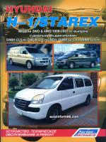 Hyundai H1 / Starex (Хюндай Н1 / Старекс). Руководство по ремонту, инструкция по эксплуатации. Модели с 1998-2007 год выпуска, оборудованные дизельными двигателями.
