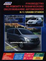 Hyundai H1 / Grand Starex (Хюндай Н1 / Гранд Старекс). Руководство по ремонту, инструкция по эксплуатации. Модели с 2007 года выпуска, оборудованные дизельными двигателями.