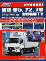 Hyundai HD 65/72/78 (Хюндай ХД 65/72/78). Руководство по эксплуатации и техническому обслуживанию. Модели, оборудованные дизельными двигателями
