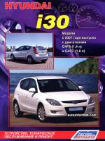 Hyundai i30 (Хюндай и30). Руководство по ремонту, инструкция по эксплуатации. Модели с 2007 года выпуска, оборудованные бензиновыми двигателями.