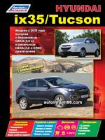Hyundai ix35 / Tucson (Хюндай Икс35 / Туксон). Руководство по ремонту, инструкция по эксплуатации. Модели с 2010 года, оборудованные бензиновыми и дизельными двигателями.