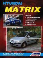 Hyundai Matrix (Хюндай Матрикс). Руководство по ремонту, инструкция по эксплуатации. Модели с 2002 по 2009 год выпуска, оборудованные бензиновыми двигателями