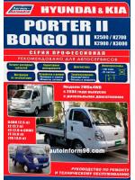 Kia K2500 / K2700 / K2900 / K3000 / Bongo III / Hyundai Porter II (Киа К2500 / K2700 / K2900 / K3000 / Бонго 3 / Хюндай Портер 2). Руководство по ремонту, инструкция по эксплуатации. Модели, выпуска с 2004 года оборудованные дизельными двигателями