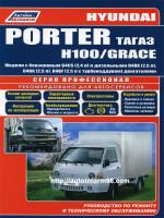 Hyundai H-100 / Porter / Grace (Хюндай Х100 / Портер / Грейс). Руководство по ремонту, инструкция по эксплуатации. Модели с 2005 по 2012 год выпуска, оборудованные бензиновыми и дизельными двигателями