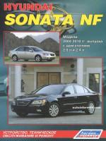 Hyundai Sonata NF (Хюндай Соната НФ). Руководство по ремонту. Модели с 2004 по 2010 год выпуска, оборудованные бензиновыми двигателями