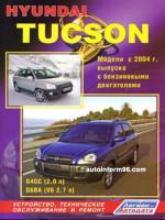 Hyundai Tucson (Хюндай Туксон). Руководство по ремонту, инструкция по эксплуатации. Модели с 2004 по 2010 год выпуска, оборудованные бензиновыми и дизельными двигателями