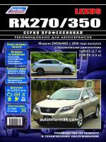 Lexus RX 270 / RX 350 (Лексус РИкс 270 / РИкс 350). Инструкция по эксплуатации, техническое обслуживание. Модели с 2008 года выпуска, оборудованные бензиновыми двигателями